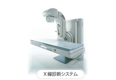 X線診断システム