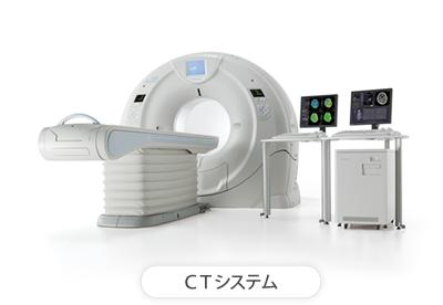 CTシステム