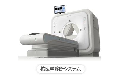 核医学診断システム