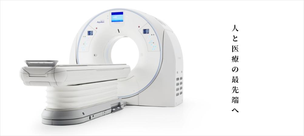 国内シェアの東芝の画像診断機器。それらの保守サービスの一躍を担っているのが東名メディックです。